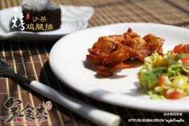 掌握二个步骤褪出一块完整的鸡腿肉:沙茶烤鸡腿排佐蔬菜沙拉