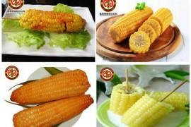 【烤玉米培训班】台湾烤玉米培训加盟_脆皮玉米培训加盟
