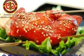 【状元烤蹄培训】杭州哪里有状元烤蹄培训?状元烤蹄怎么做?