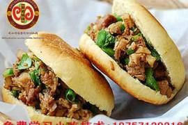 正宗肉夹馍培训班-特色腊汁肉夹馍培训哪家好?