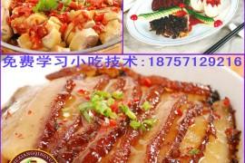 浏阳蒸菜培训-杭州浏阳蒸菜培训班-浏阳蒸菜培训学校哪里好?