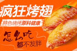 疯狂烤翅特色烧烤原料健康 怎么吃都不发胖