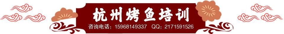 【杭州诸葛烤鱼培训班】哪里有学习做诸葛烤鱼学习_学烤鱼